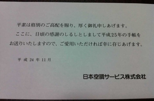 20121127_3
