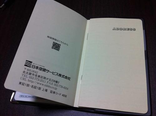 20121127_6