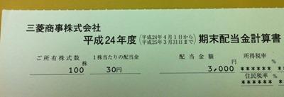 20130624_31