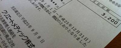 20130909_11