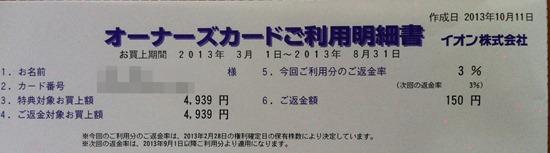 20131031_11