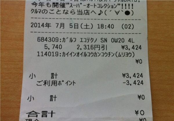 20140710_15