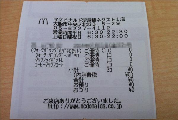 20140711_18