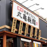 [3397 トリドール]の株主優待券は、丸亀製麺「釜揚げうどんの日」も利用可能