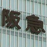 [8242 H2Oリテイリング]の株主優待券を使って、阪急百貨店でブランド品をお得に買うの巻