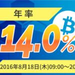 【年利14.0%】高金利ビットコイン定期キャンペーンが本日受付開始!