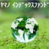 2015年11月の運用成績【ヤマノ インデックスファンド】