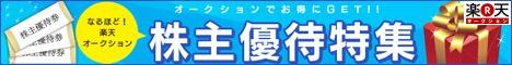kabunushi_468x60