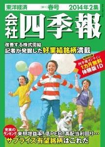 shikihou201404